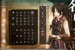 Hakuoki: Edo Blossoms screenshot