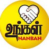 Ungal Nanban -.