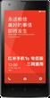 Used Xiaomi Hongmi 1S